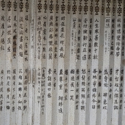 Calligraphy on gate.
