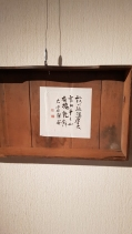 Calligraphy in a wooden box.