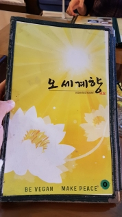 The cover page of a menu from Insadong vegan restaurant. Seoul, Korea.