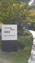 Sign for Seoul Museum of Art surrounded by beautiful vegetation. Seoul, Korea.