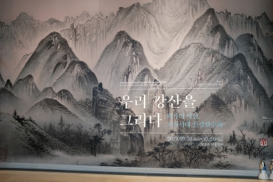 An exhibition on landscape paintings made in Joseon dynasty. National Museum of Korea.