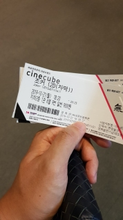 Movie tickets from Korea.