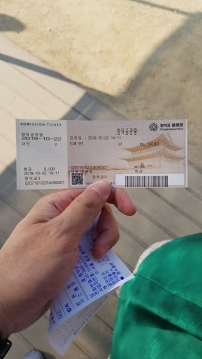 Admission tickets to Changdeokgung Palace. Seoul, Korea.