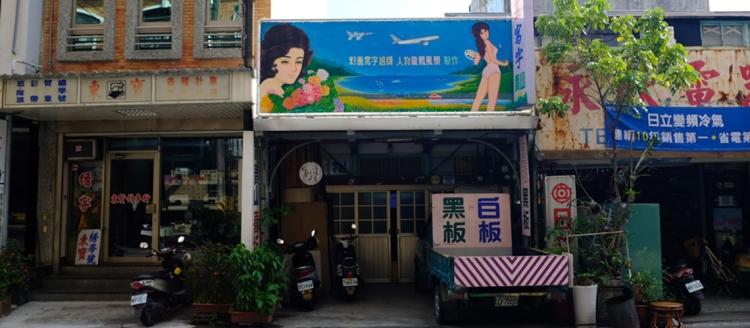 Street photography of Hualien, Taiwan.